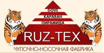 Рузтекс